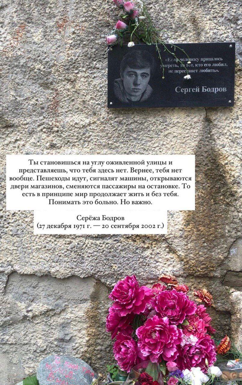 Меморіал на місці загибелі Сергія Бодрова.