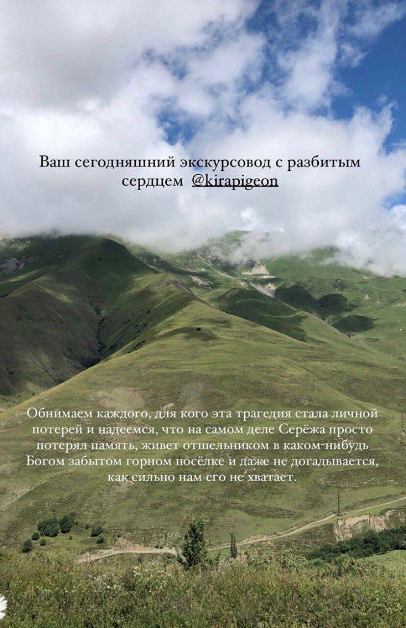 Як зараз виглядає місце загибелі Бодрова.
