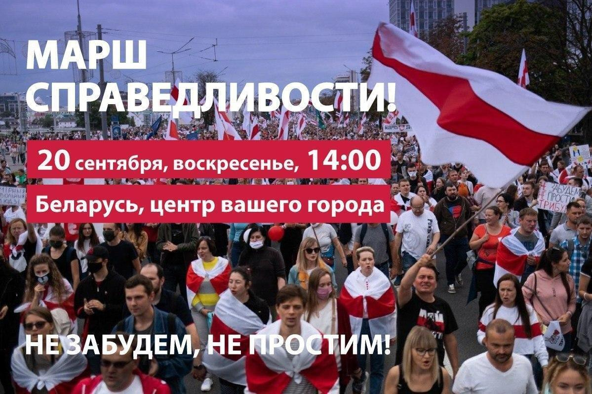 Анонс Марша справедливости в Беларуси 20 сентября