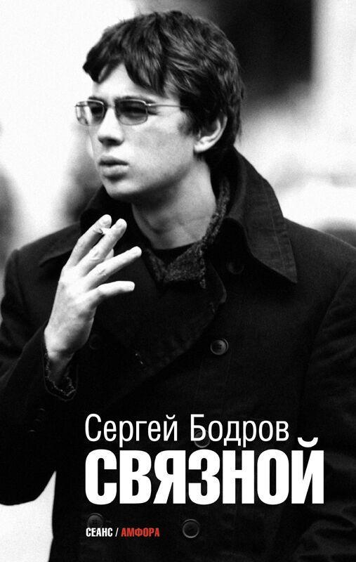 """Фільм """"Зв'язковий"""" став останнім в кар'єрі Бодрова."""