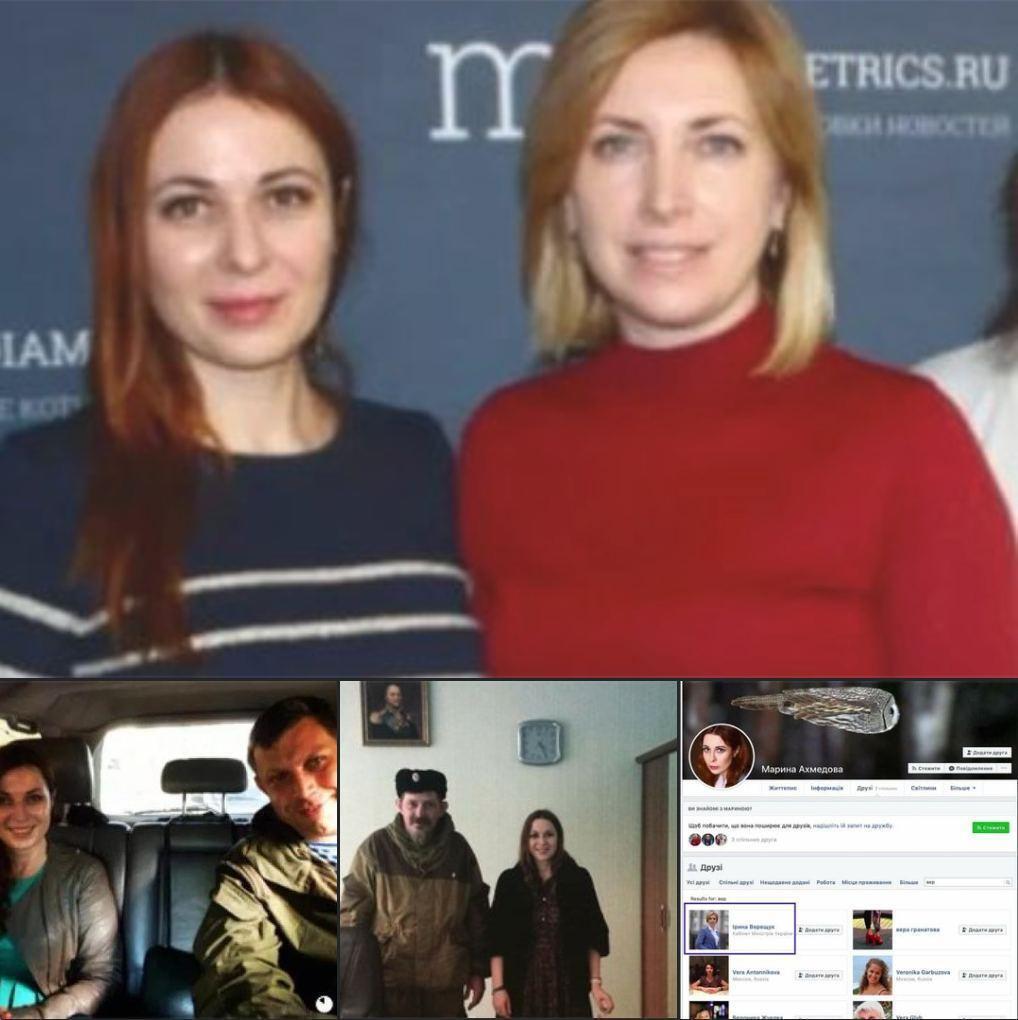 Ирина Верещук с Мариной Ахмедовой в Москве.