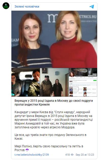 Верещук ездила в Россию в 2015 году.