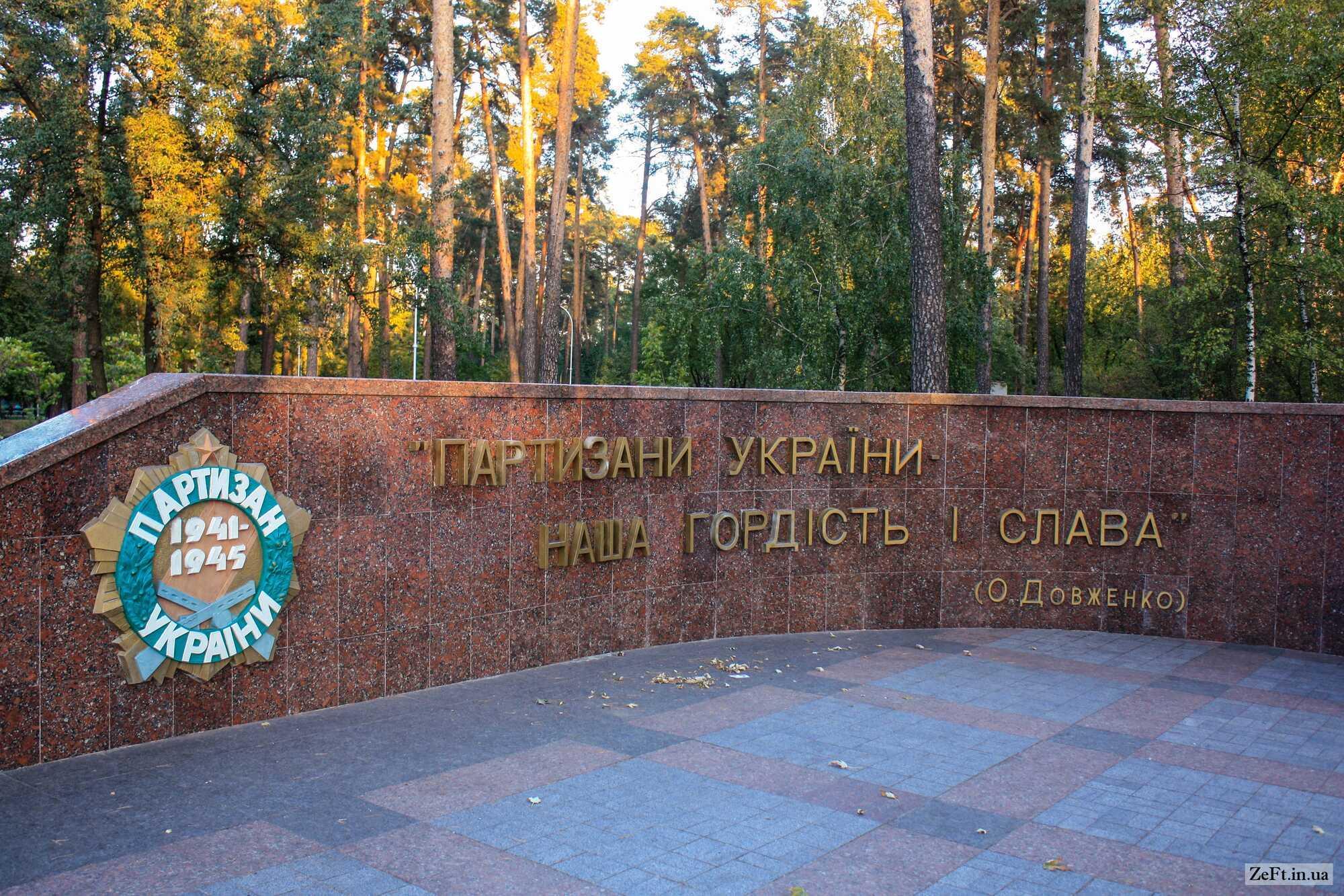 Меморіал партизанської слави в Києві.