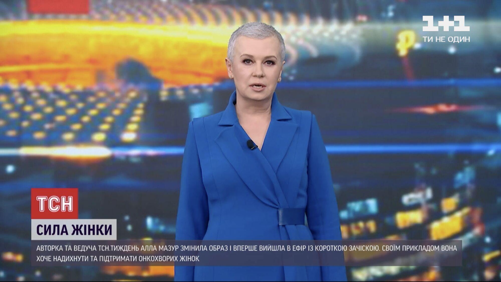 Алла Мазур поборола рак.