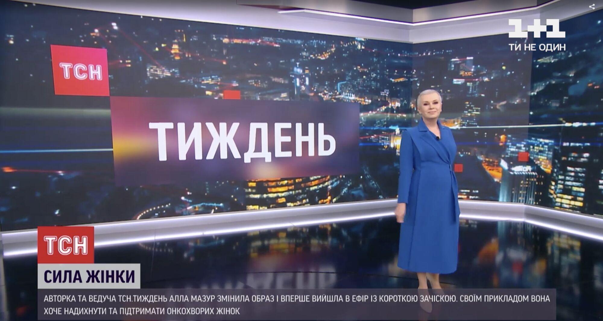 Алла Мазур в эфире ТСН.
