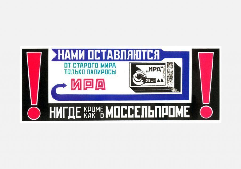 """Родченко, Маяковский. Папиросы """"Ира"""", рекламный плакат ."""