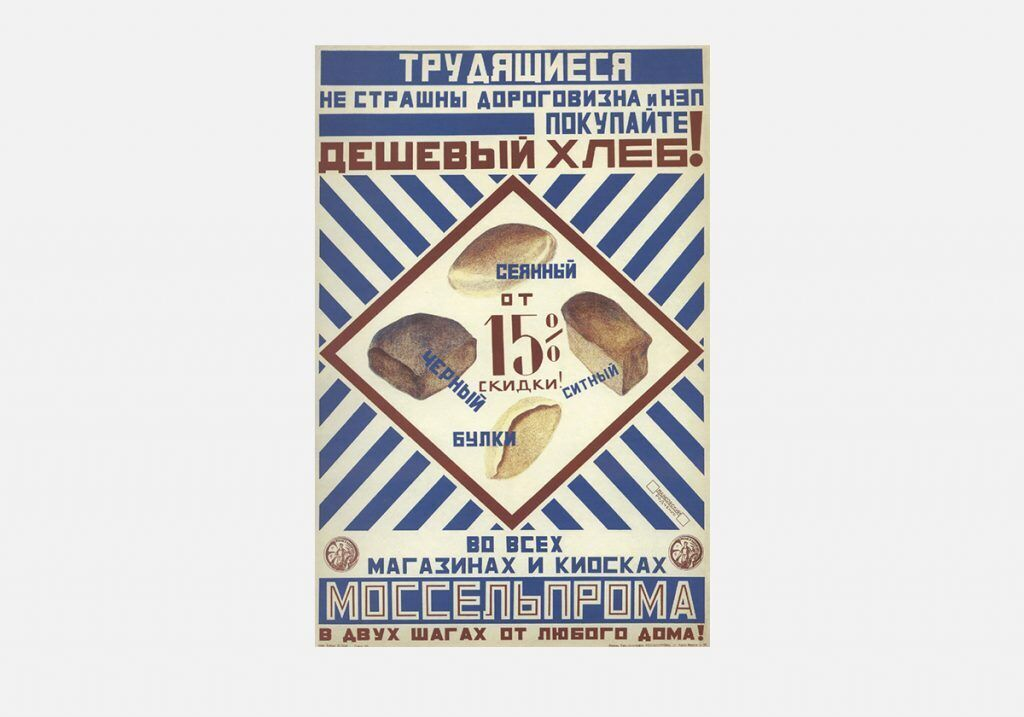 """Родченко, Маяковский. """"Покупайте дешевый хлеб""""."""