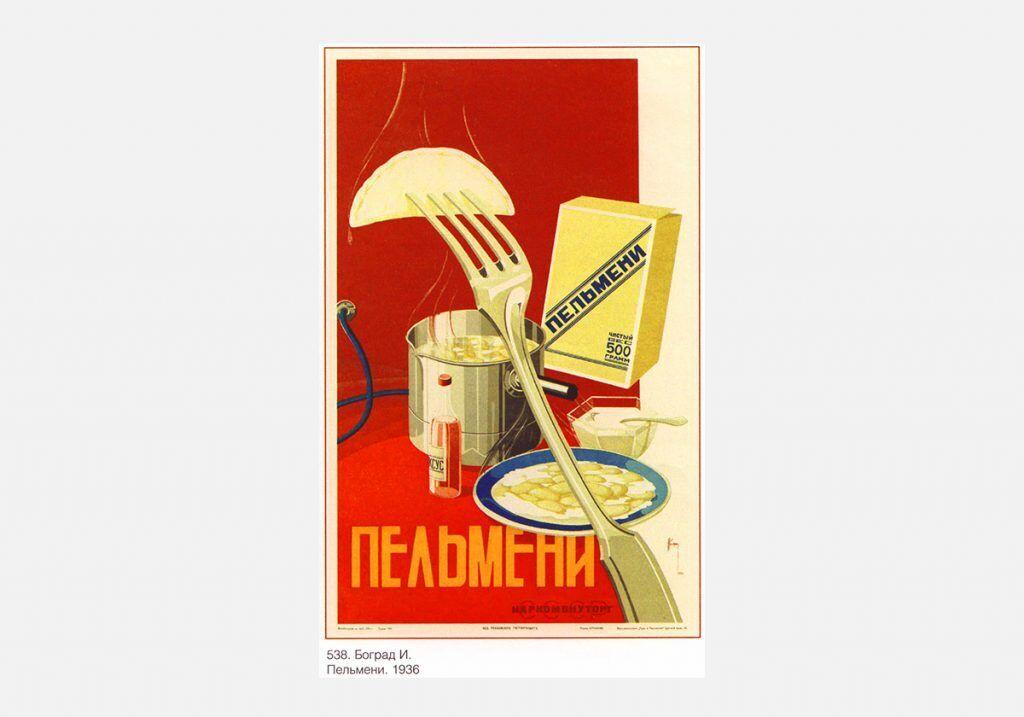 Реклама пельменей, 1936.