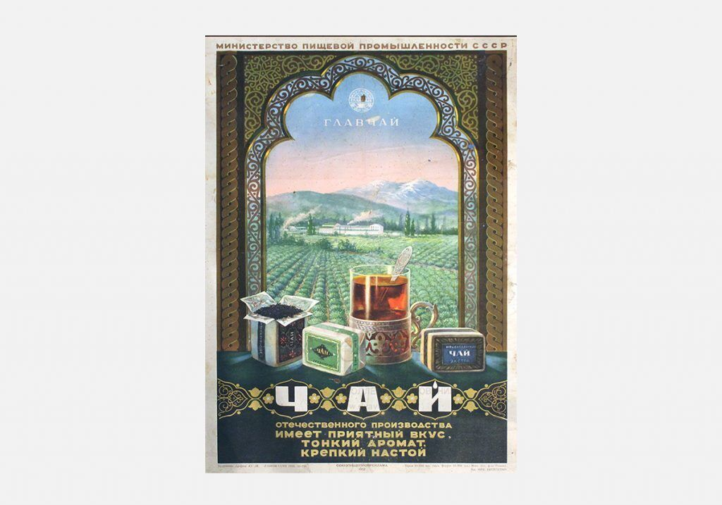 "Рекламный плакат Ю. Цейрова для ""Главчая"", 1952."