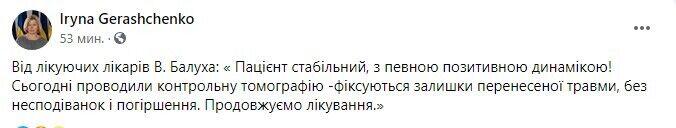 Геращенко рассказала о состоянии Балуха.