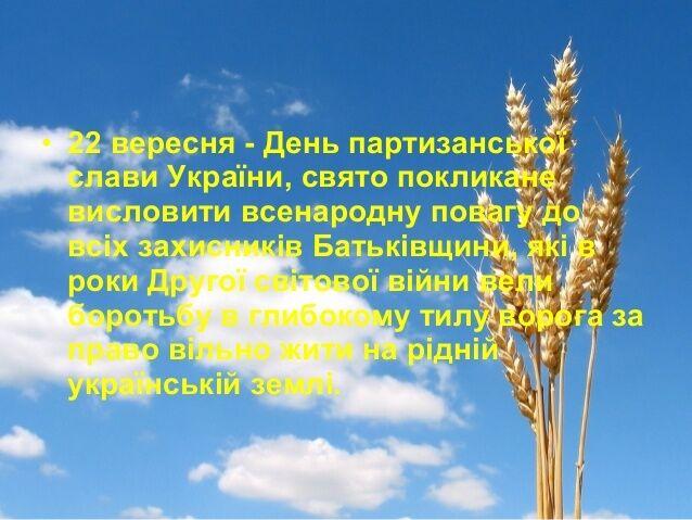 Картинка ко Дню партизанской славы в Украине
