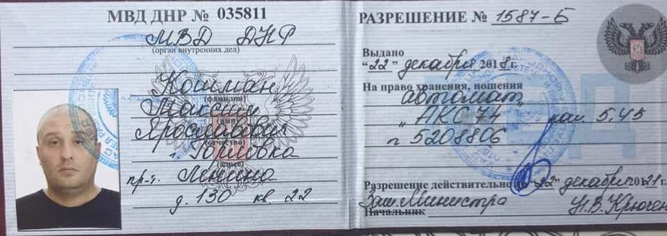 Удостоверение к автомату Кошмана.
