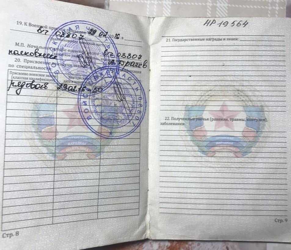 Документи окупаційного угрупування для Кошмана.
