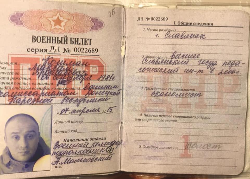 Военный билет Кошмана.