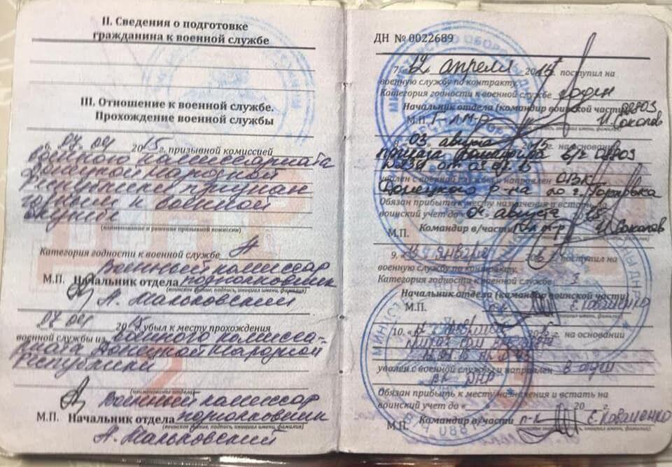 """Документы, выданные """"ДНР"""" Кошману."""