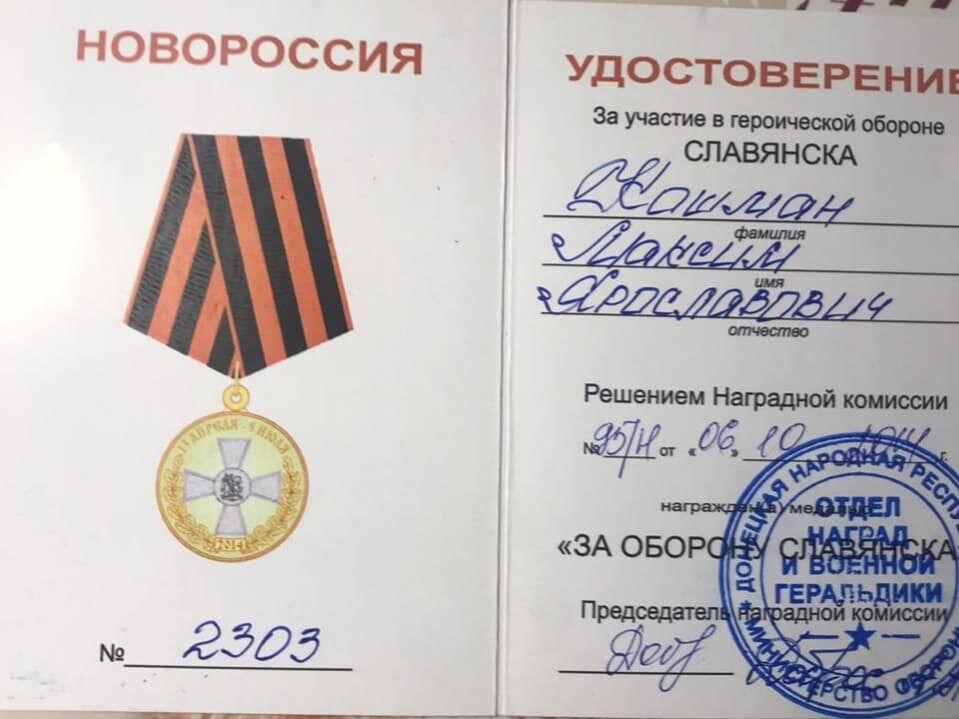 Удостоверение к награде боевика Кошмана.