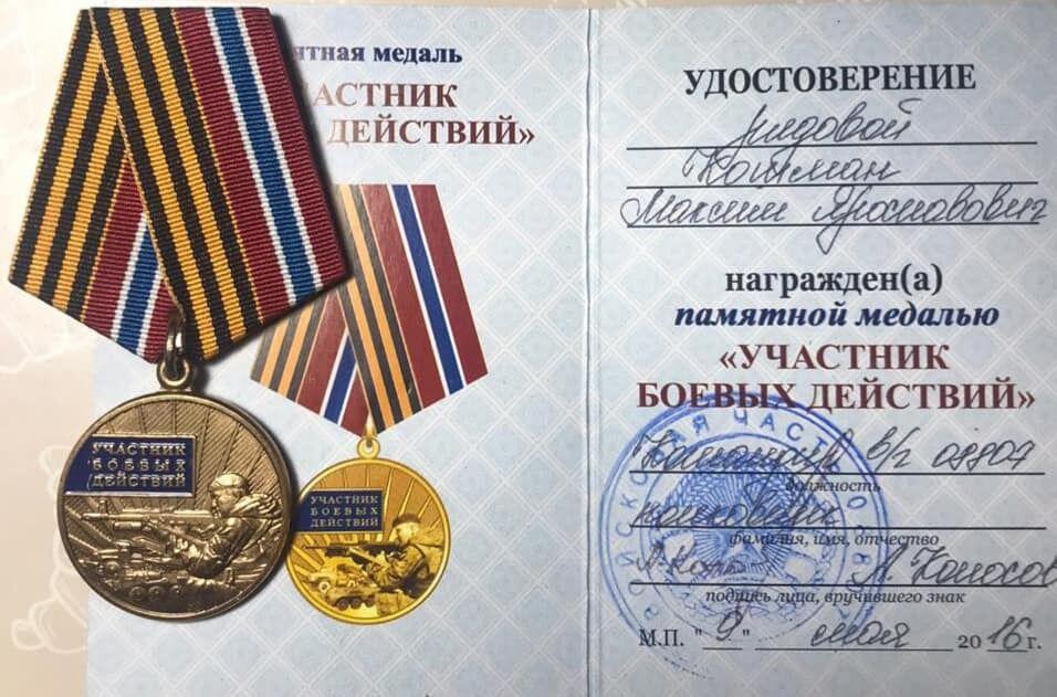 Награды Кошмана за оккупацию Славянска.
