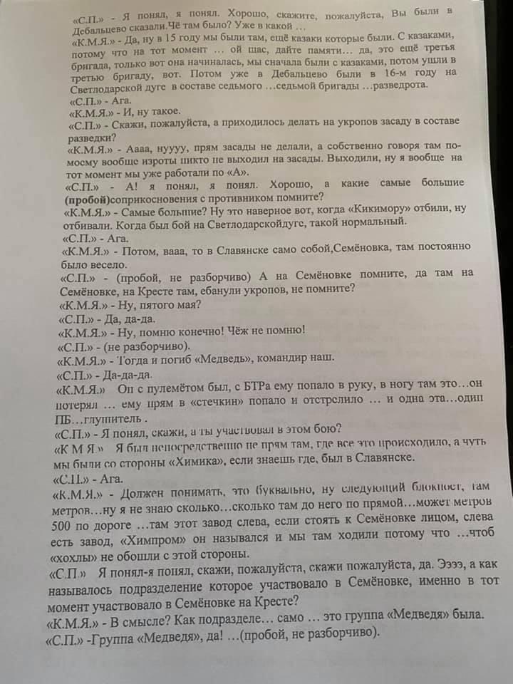 Террорист Кошман признался, что причастен к гибели Кульчицкого.