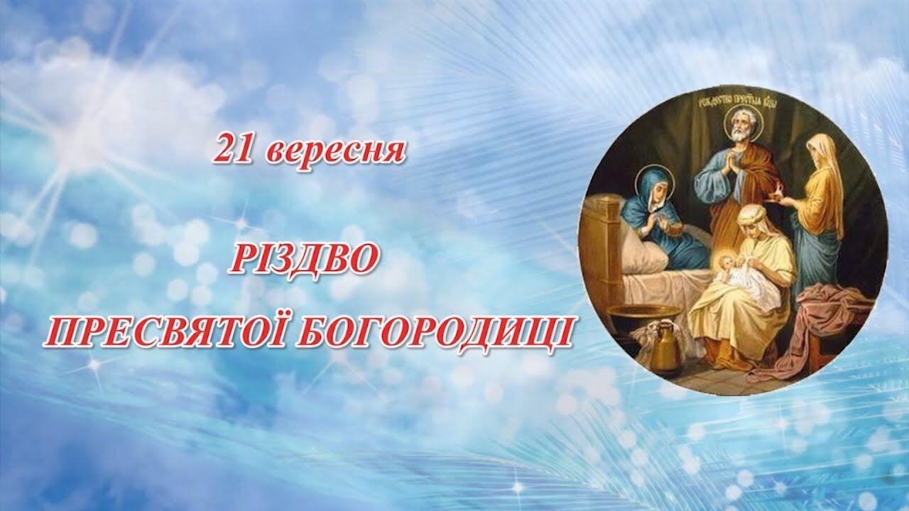 Открытка в Рождество Пресвятой Богородицы