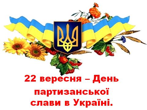 День партизанской славы в Украине 2020