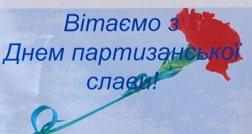 Поздравление с Днем партизанской славы