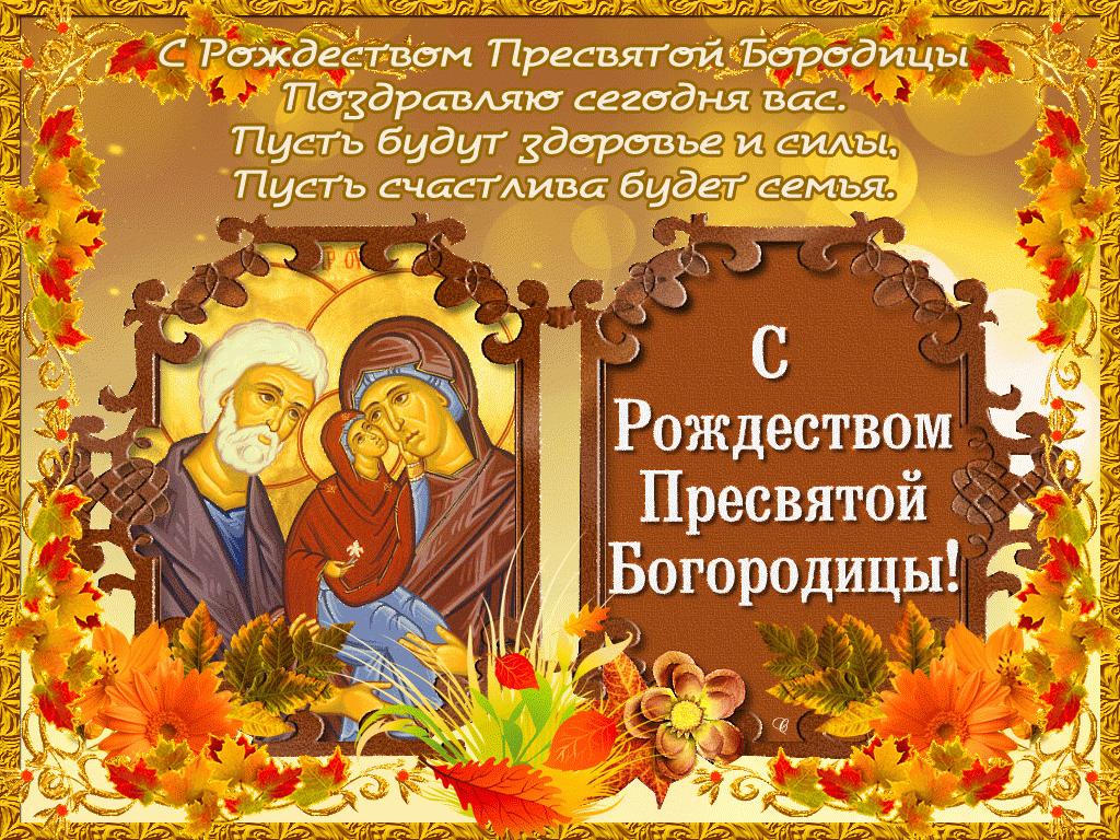 С Рождеством Пресвятой Богородицы 2020