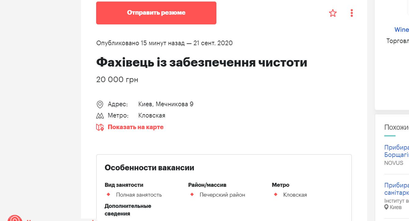 От 20 тысяч гривен может зарабатывать уборщица