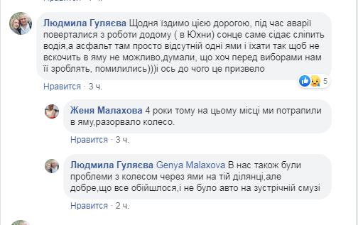 В страшном ДТП под Киевом погибли мать и дочь: эксклюзивные детали