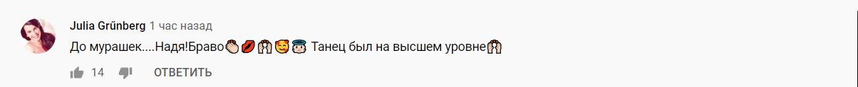 """Мейхер стала первой рекордсменкой на """"Танцях з зірками"""" из-за страстного выступления"""