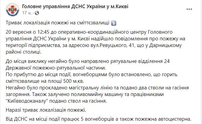 Киев затянуло туманом и едким дымом: названа причина. Видео