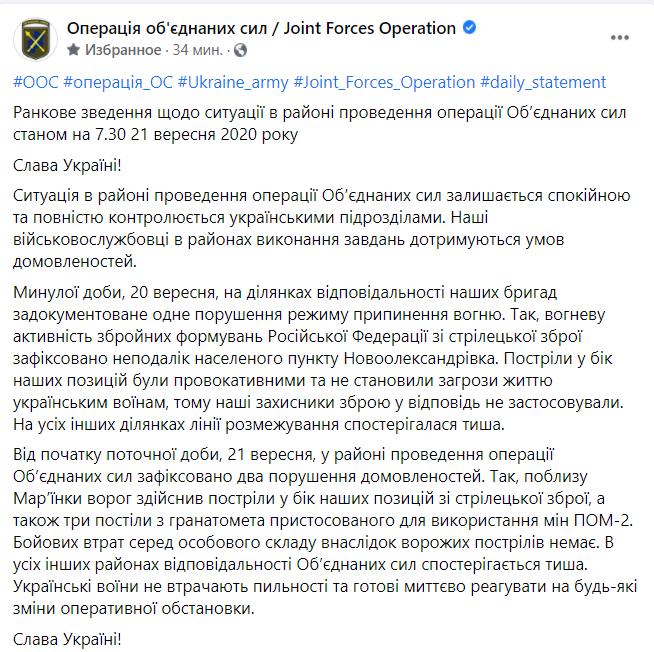 Войска РФ на Донбассе обстреляли Марьинку из гранатомета – штаб ООС