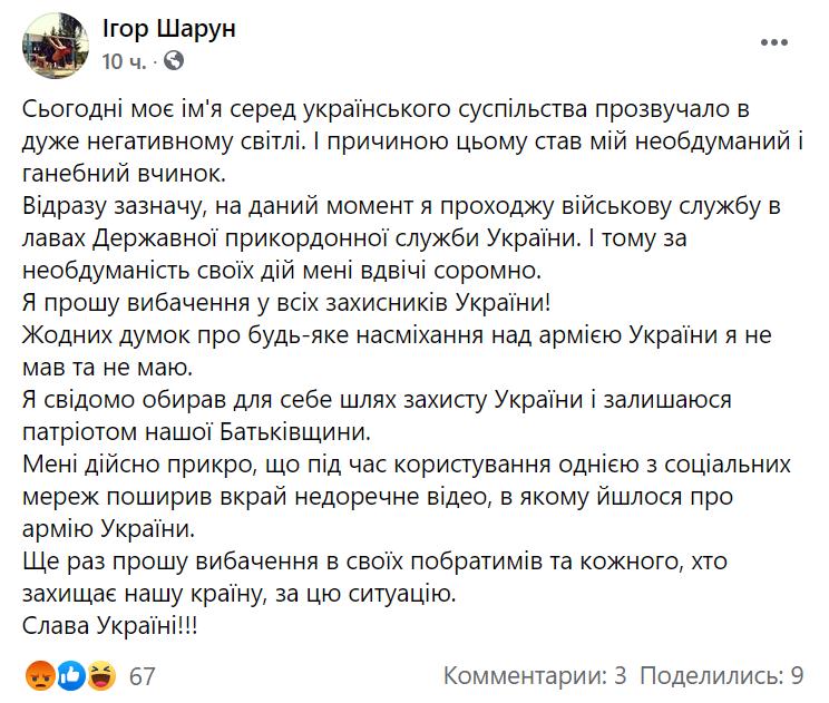 Український прикордонник попросив вибачення у ЗСУ.