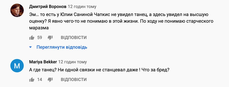 """Сергея Мельника раскритиковали за выступление на """"Танцях з зірками""""."""