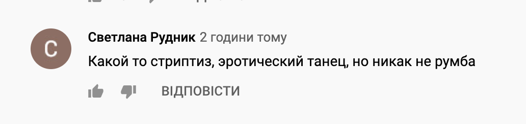 """Участник """"Танців з зірками"""" нарвался на критику в сети."""