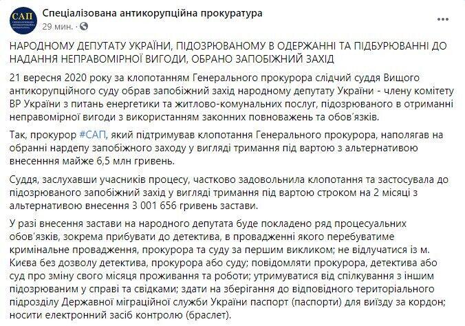 В случае внесения залога на Юрченко будет возложен ряд процессуальных обязанностей.