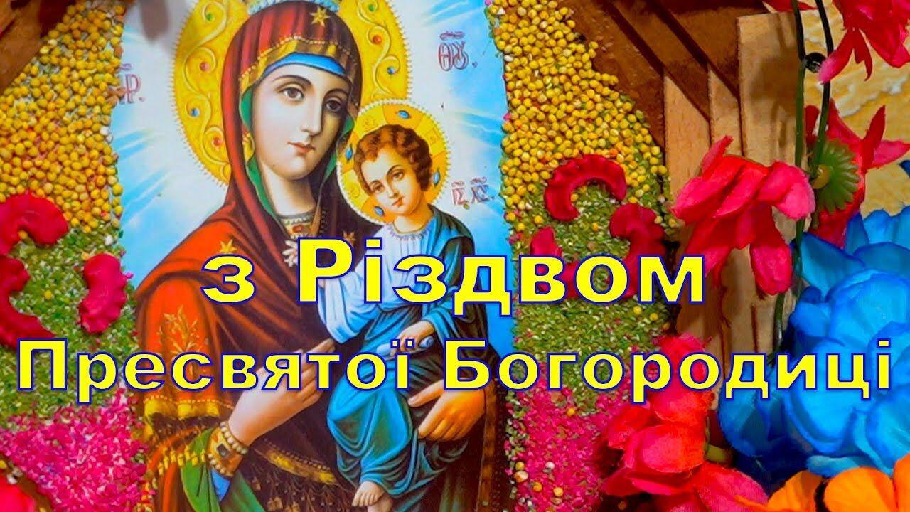 Картинки в Рождество Пресвятой Богородицы
