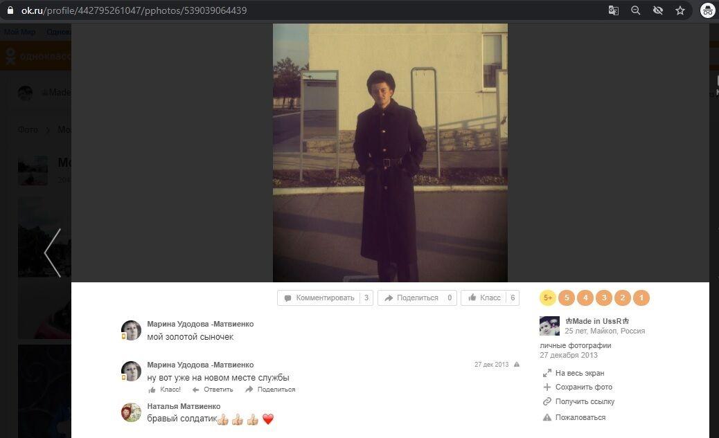 Российский военный Александр Удодов