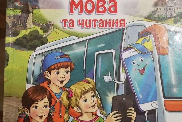 """""""Українська мова та читання""""."""