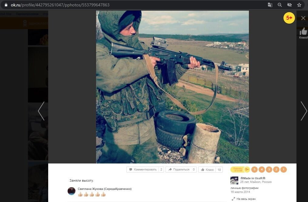 Олександр Удодов в окупованому Криму