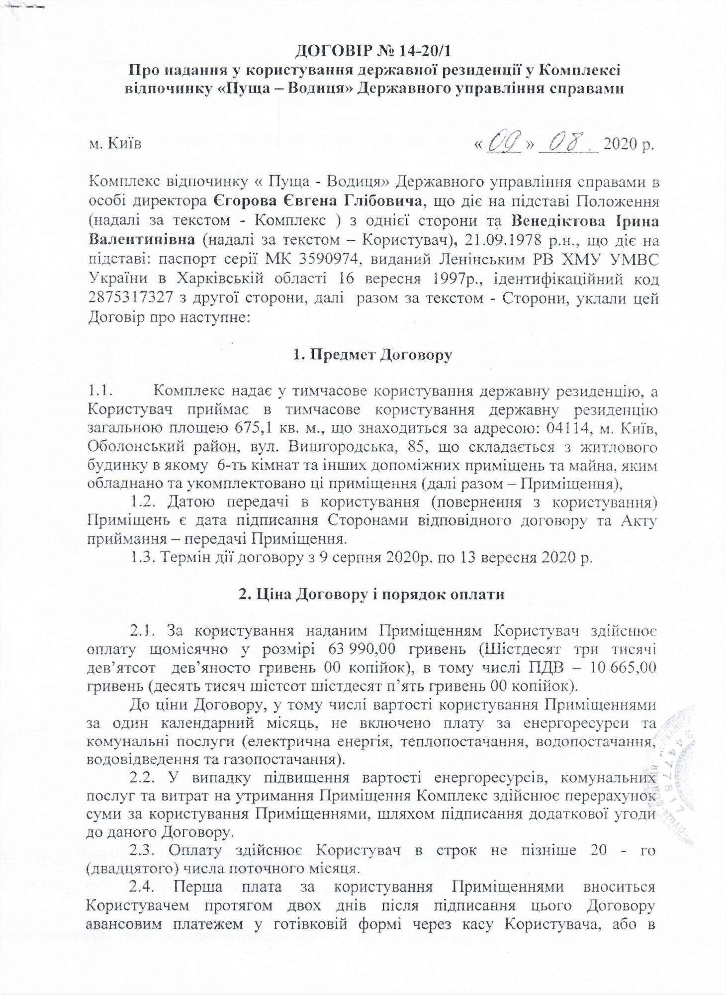 Договор о предоставлении в пользование государственной резиденции.