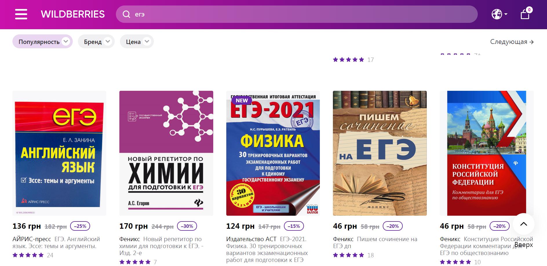 Посібники для підготовки до ЄДЕ, якого не існує в Україні.