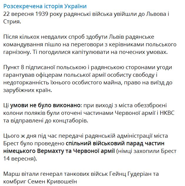 оккупация Львова