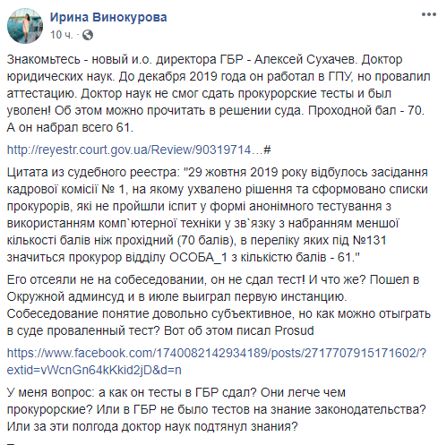 Новый глава ГБР Сухачев уличен в скандале: не сдал тесты и после увольнения отсудил 1,1млн
