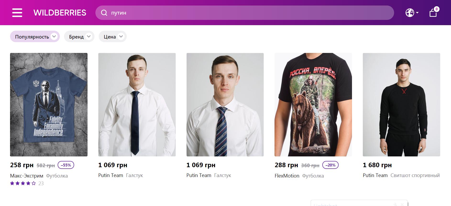 Wildberies в Україні торгує одягом із президентом РФ.