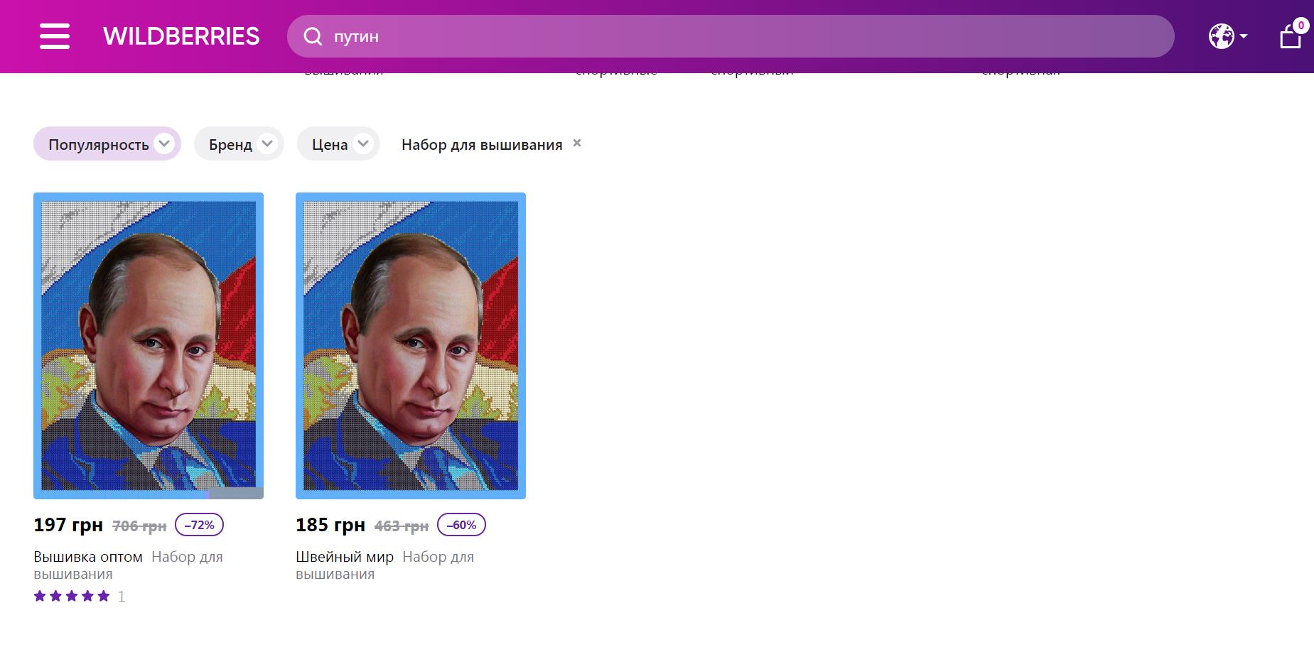 Набір для вишивання портрета Путіна.
