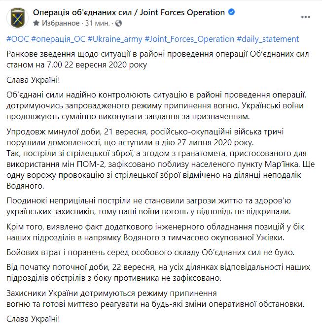 Войска РФ обстреляли ВСУ из гранатометов – штаб ООС