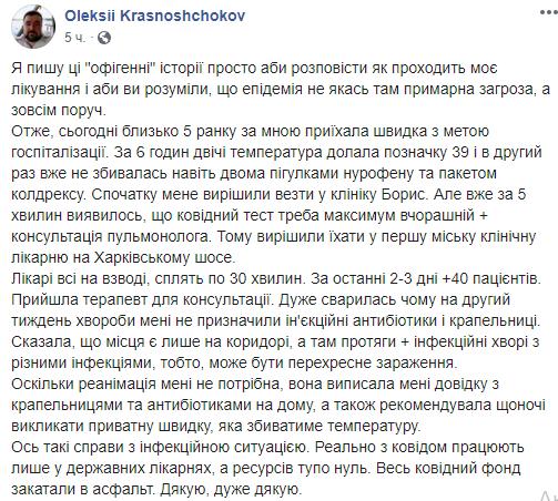 Киевлянин с COVID-19 – о ситуации в больницах: врачи спят по 30 минут, людей лечат в коридорах