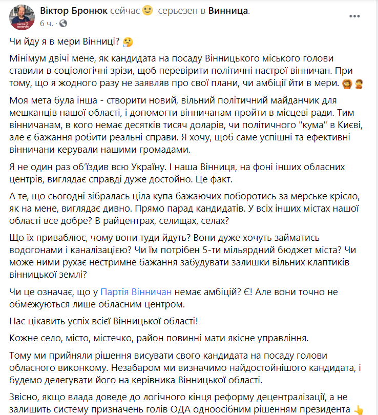 Facebook-акаунт Віктора Бронюка