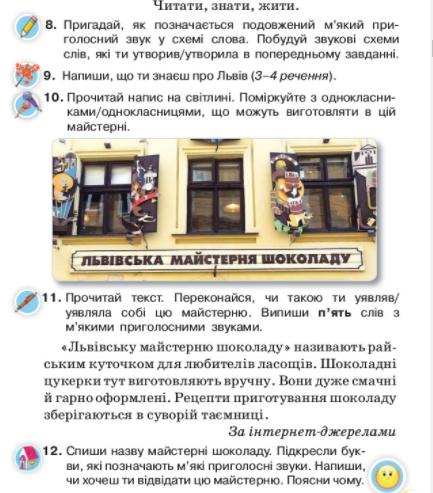 """Так виглядають завдання для ілюстрації до """"Львівської майстерні шоколаду""""."""