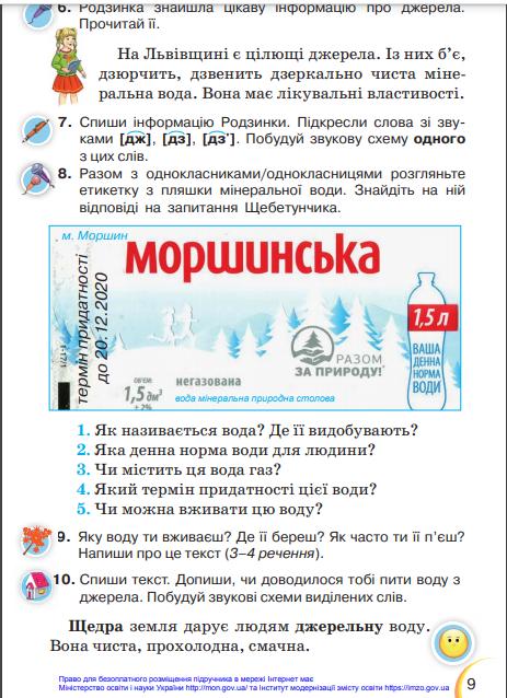 Діти повинні відповісти на питання про мінеральну воду.